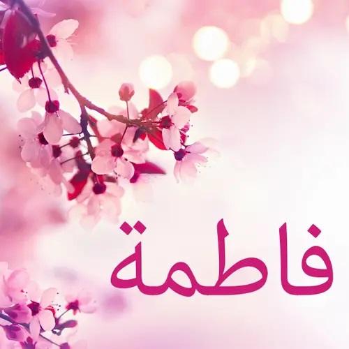 معنى اسم فاطمة متعدد ومختلف تعرف على صفاتها و شخصيتها سواح هوست