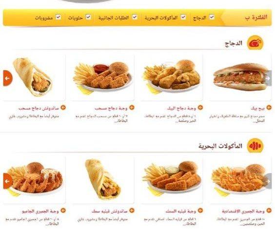 منيو وجبات البيك السعودية أسعار سندوتشات البيك وعروض اليوم الخيالية سواح هوست