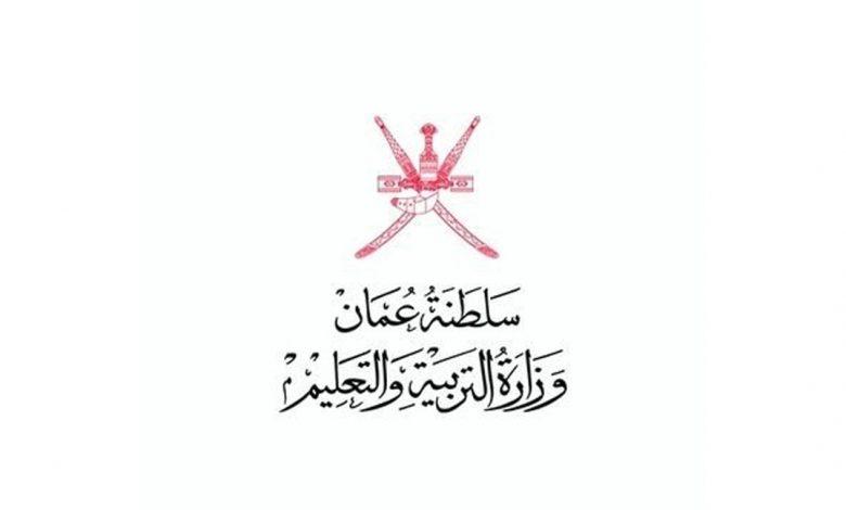 eportal moe gov om   منصة منظرة التعليمية وزارة التربية والتعليم سلطنة عمان