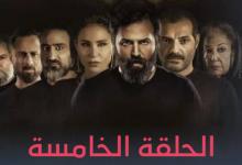 صورة شاهد الآن مسلسل الهيبة الرد الجزء الرابع الحلقة 5 الخامسة جبل شيخ الجبل Shahid VIP