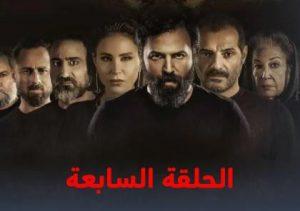 الحلقة السابعة من مسلسل الهيبة الرد الجزء الرابع