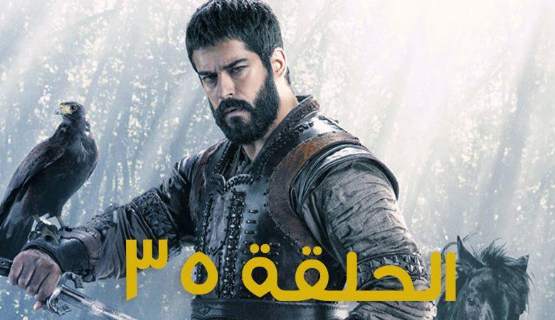 الحلقة 35 من مسلسل المؤسس عثمان