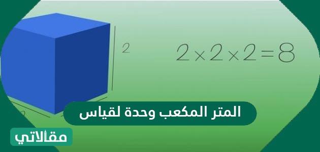 المتر المكعب وحدة لقياس تحويل من متر مكعب لسنتميتر ولتر مع أمثلة محلولة سواح هوست