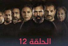 صورة شاهد الآن مسلسل الهيبة الرد الجزء الرابع الحلقة 12 الثانية عشر جبل شيخ الجبل Shahid VIP