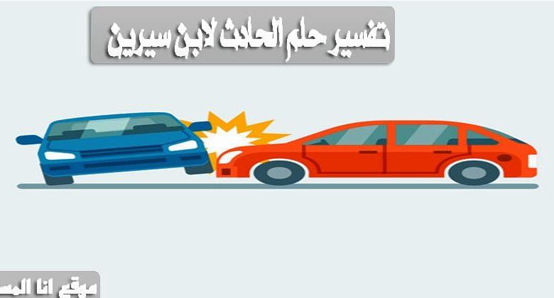 تفسير حلم حادث سيارة سواح هوست