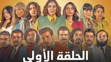 دفعة بيروت الحلقة الاولى