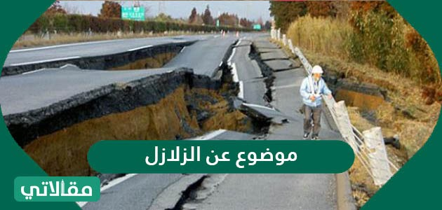 موضوع عن الزلازل تعبير مدرسي مميز عن الزلزال والظواهر الطبيعية سواح هوست