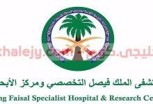 صورة وظائف مستشفى الملك فيصل التخصصي صحية وإدارية
