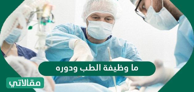 ما وظيفة الطب ودوره وما هي اخلاقيات الطب البشري سواح هوست