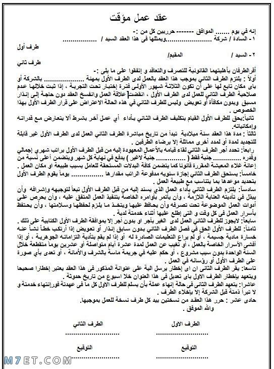 نموذج عقد عمل سعودي إقرأ نموذج عقد عمل سعودي و نموذج عقد عمل وزارة العمل Alaylalayl