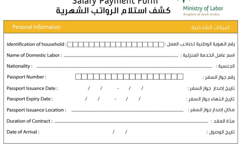 نموذج كشف استلام الرواتب الشهرية وزارة العمل سواح هوست