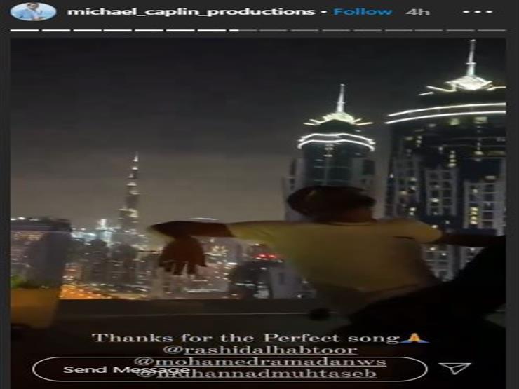 محمد رمضان في حفل خاص مع نجوم إسرائيل