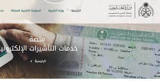 رسوم الزيارة العائلية 2020 وخطوات استخراج تأشيرة زيارة عائلية للسعودية سواح هوست