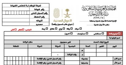 عاصمة شجاعة مرافقة كيفية استخراج شهادة ميلاد بدل فاقد للسعوديين Findlocal Drivewayrepair Com