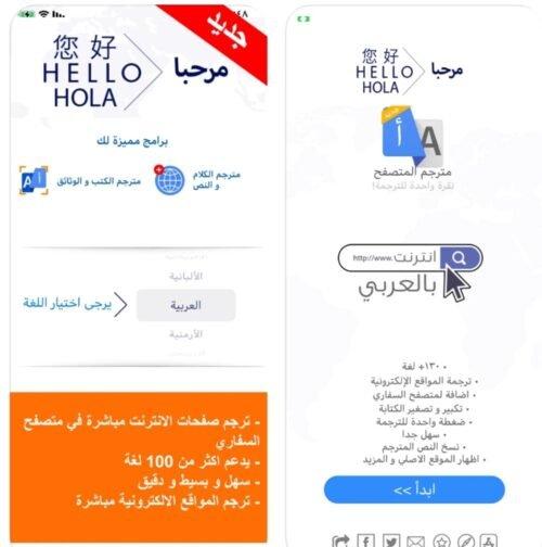 تطبيق مترجم الإنترنت لترجمة مواقع الويب وصفحات الويب مباشرة من متصفح Safari!