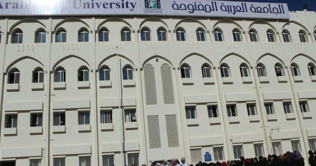 كم رسوم الجامعة العربية المفتوحة 1442 2020 في السعودية سواح هوست