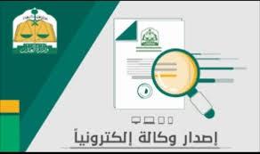 صورة التحقق من وكالة شرعية الكترونية وزارة العدل السعودية