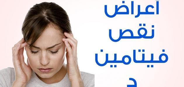 اعراض نقص فيتامين د الحاد عند النساء سواح هوست
