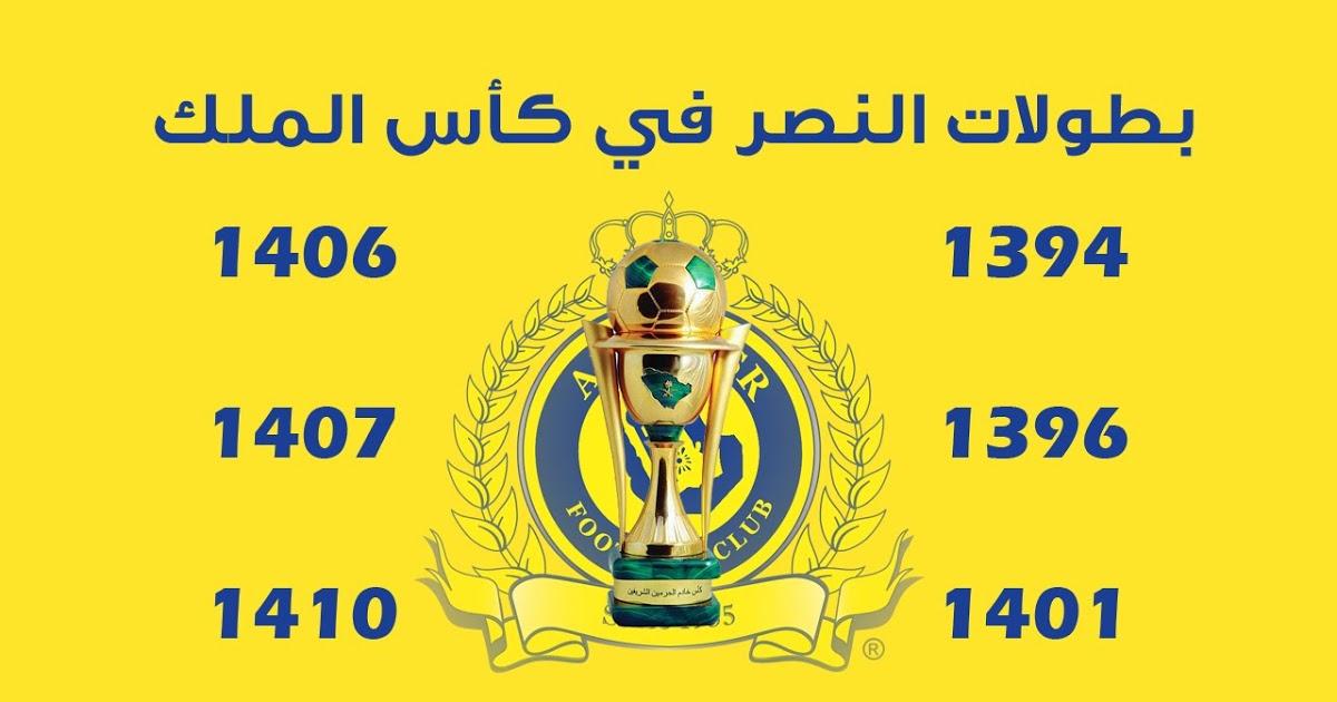 متى اخر مره اخذ النصر كاس الملك بطولات نادي النصر السعودي سواح هوست