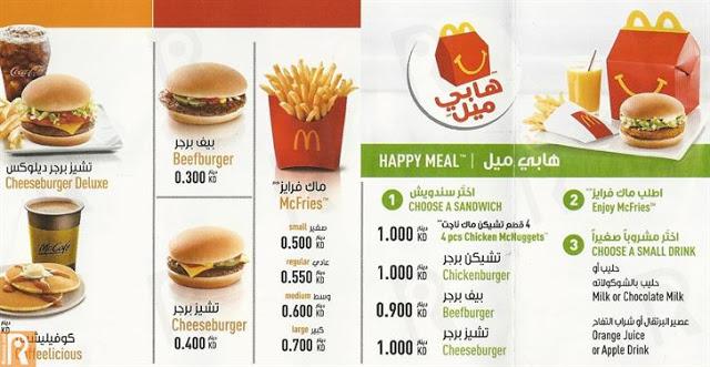 اسعار وجبات ماكدونالدز 2020 السعودية سواح هوست