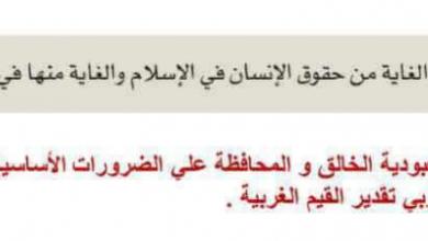 صورة قارن بين الغايه من حقوق الانسان في الاسلام والغايه منها في الفكر الغربي