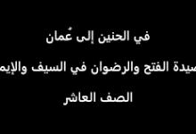 صورة شرح قصيدة في الحنين الى عمان للصف العاشر لغة عربية الفصل الاول
