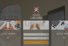 صورة رابط الدخول على منصة منظرة للصفوف (1_4) eportal.moe.gov.om