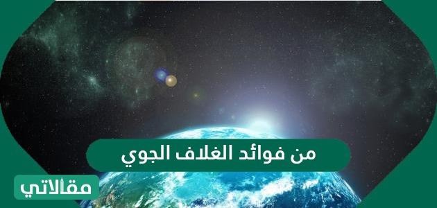 فوائد الغلاف الجوي كيف يحمي الغلاف الجوي كوكب الأرض سواح هوست