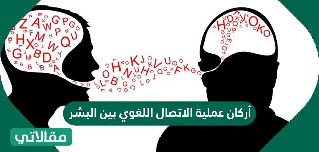 أركان عملية الاتصال اللغوي بين البشر سواح هوست