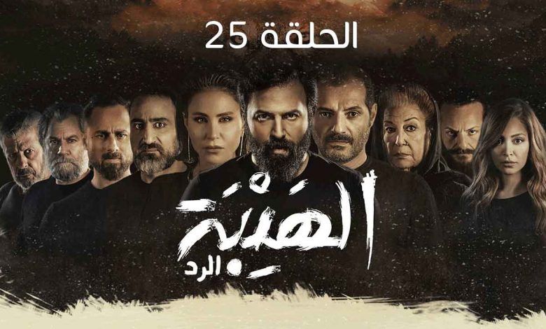 الهيبة 2 الحلقة 25 شوف نت