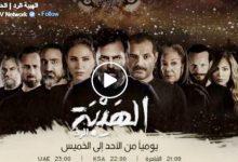 صورة حصري مسلسل الهيبة الرد الحلقة 25 الجزء الرابع عبر قناة mbc4 وشاهد نت
