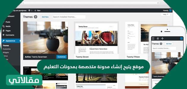 موقع يتيح إنشاء مدونة متخصصة بمدونات التعليم سواح هوست