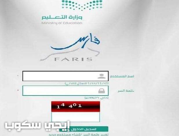 الخدمة الذاتية نظام فارس التعريف بالراتب وزارة التعليم السعودية سواح هوست