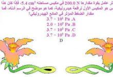 صورة اختر يؤثر عامل بقوة مقدارها 200.0 N في مكبس مساحته