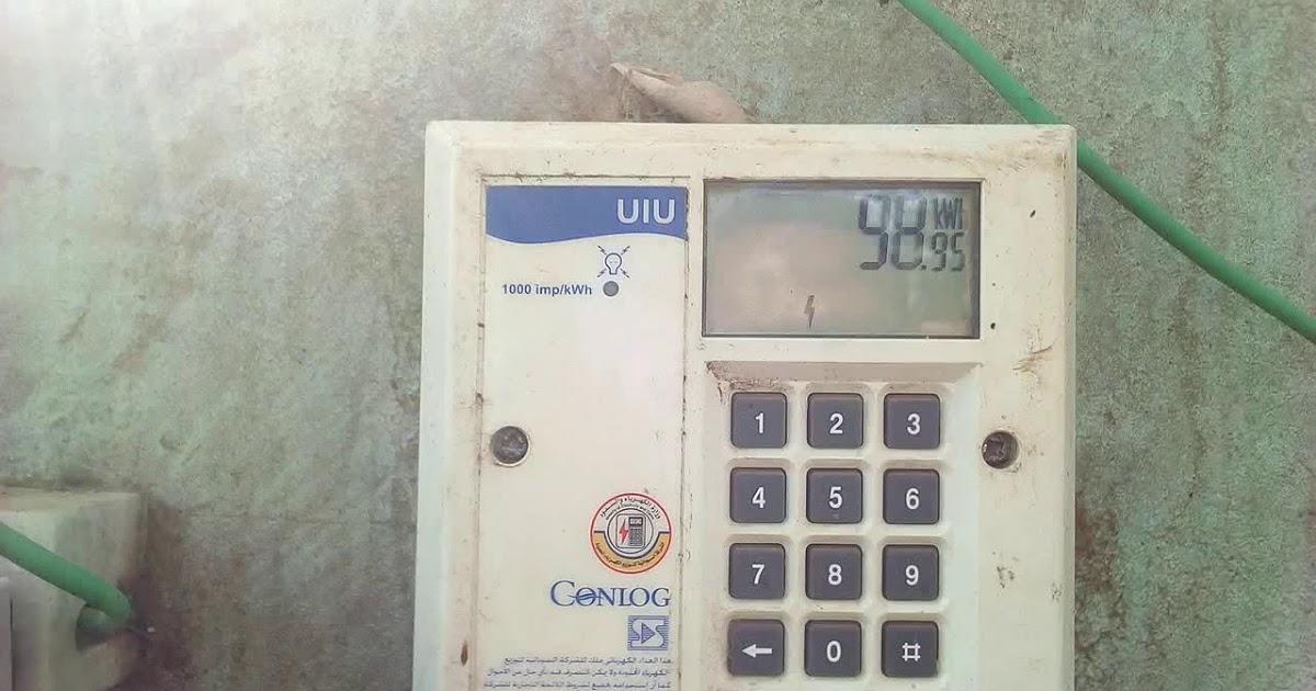 ناعم بالطبع تفسيري كيفية معرفة رقم عداد الكهرباء Dsvdedommel Com
