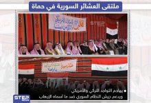 صورة ملتقى العشائر السورية في حماة يؤكد دعمه للنظام السوري