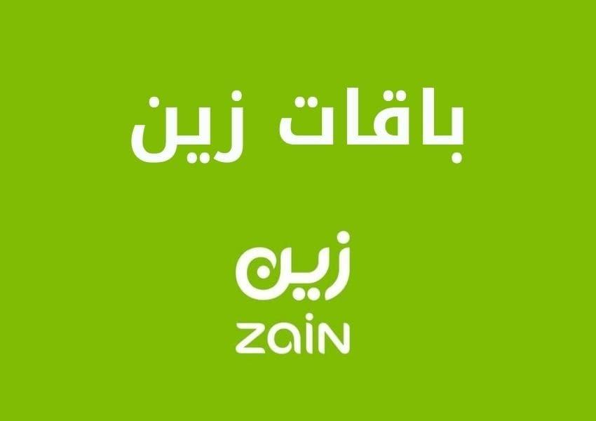 عروض زين للمكالمات الدولية مصر لا محدود واحدث عروض زين للزوار سواح هوست