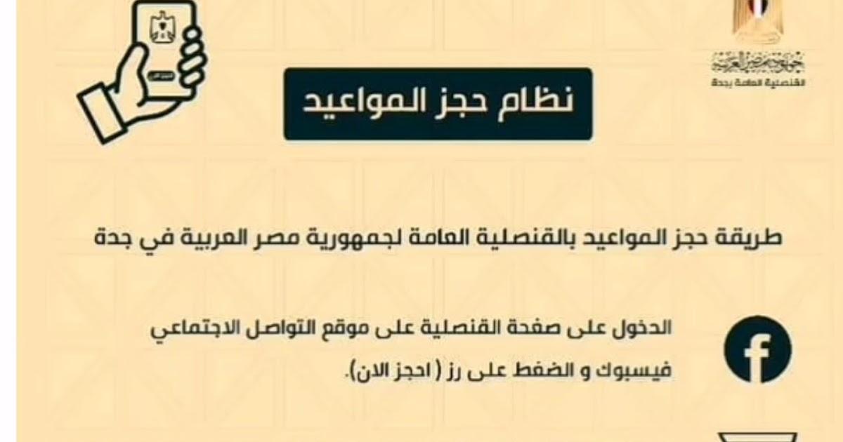 رابط حجز موعد القنصلية المصرية بجدة سواح هوست