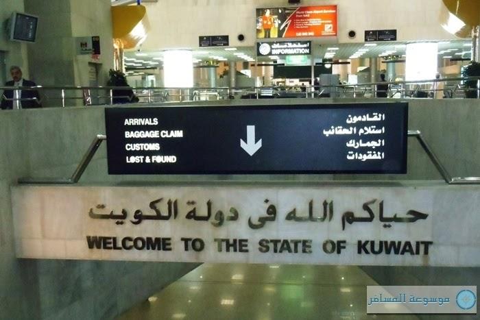 رقم مطار الكويت الدولي وطرق التواصل مع المطار سواح هوست