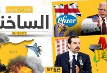 صورة أهم أخبار اليوم في سوريا والعالم الأربعاء 02/12/2020