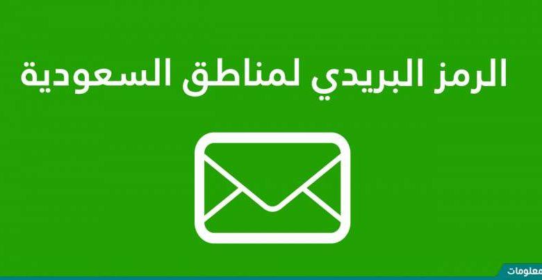 الرمز البريدي لكافة مناطق السعودية سواح هوست