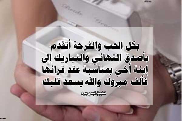 تهنئة عقد قران بنت اخي سواح هوست