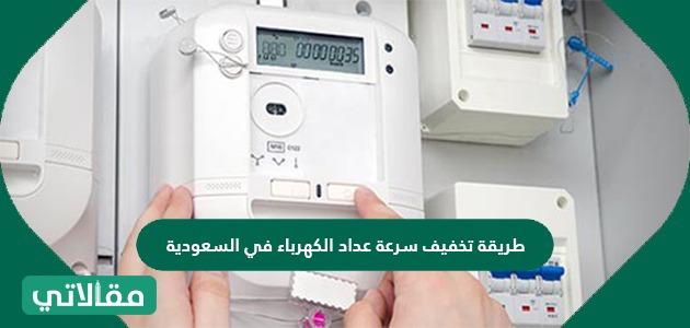 طريقة تخفيف سرعة عداد الكهرباء في السعودية بسهولة 1442 سواح هوست