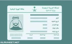 نموذج تجديد بطاقة الهوية الوطنية للنساء وطريقة تجديدها 2021 سواح هوست