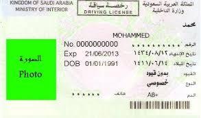 نموذج تجديد رخصة قيادة سعودية 2021 سواح هوست