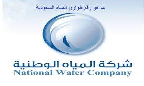ما هو رقم طوارئ المياه السعودية سواح هوست