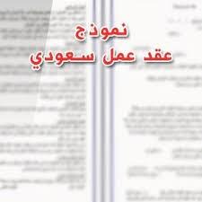 نموذج عقد عمل مؤقت في المملكة العربية السعودية سواح هوست