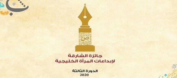 إعلان الفائزين بجائزة الشارقة لإبداع المرأة الخليجية