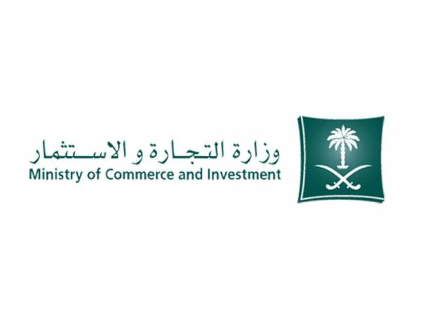 حجز اسم تجاري وزارة التجارة   سواح هوست