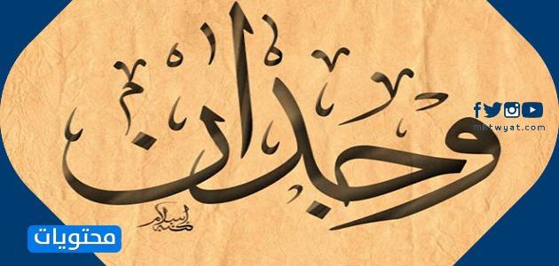 معنى اسم وجدان وصفات حامل الاسم وحكم تسميته في الإسلام سواح هوست